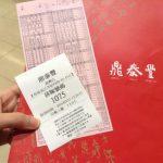 台湾で飲茶デビューしてみた