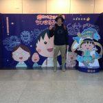 台北の大きなプラネタリウムに行ってみた